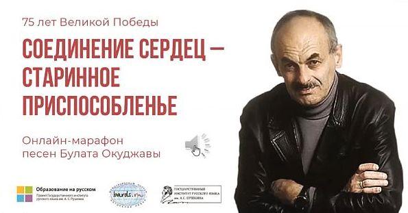 okudzava_W.jpg